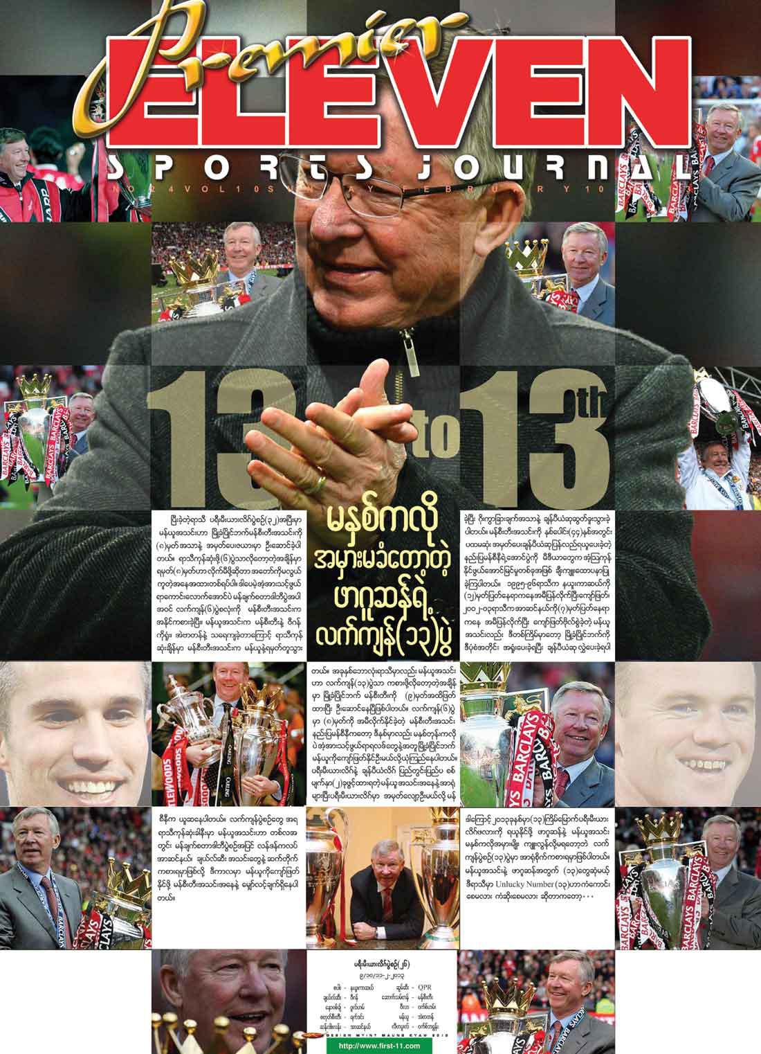 Premier Eleven Sports Journal အတြဲ ၁၀ အမွတ္