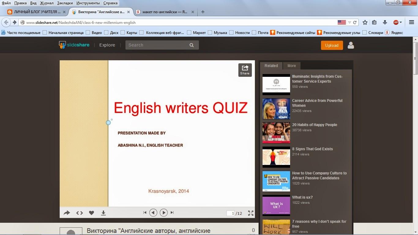 королевская семья презентация на английском