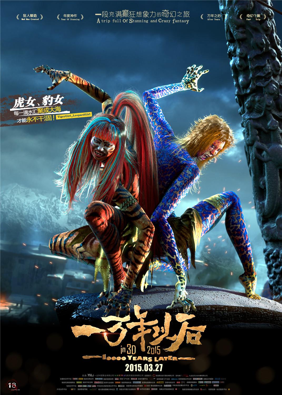 10000 Years Later / 天籁之一萬年以后 / Yi Wan Nian Yi Hou