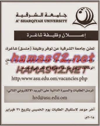 وظائف جريدة عمان سلطنة عمان اليوم الثلاثاء 24-02-2015