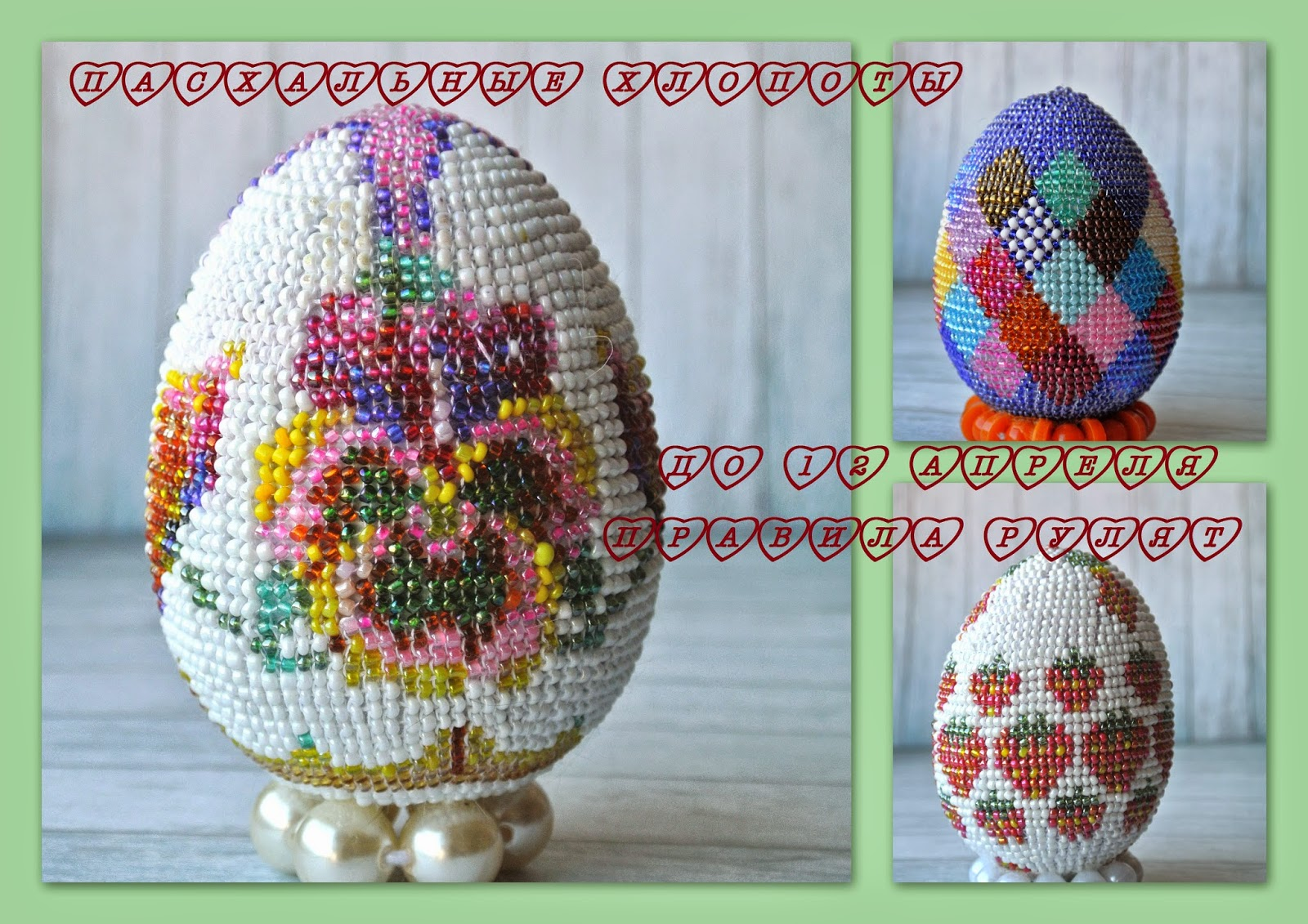 Galeria Wielkanoc