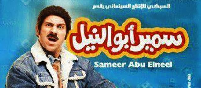 http://www.mazika4way.com/2013/10/samir-abou-elneel.html