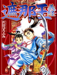 Shana oh Yoshitsune II - Thiếu Niên Vương 2