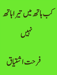 Kab Haath Mein Tera Haath Nahi (Romantic Urdu Novels) By Farhat Ishtiaq complete in pdf