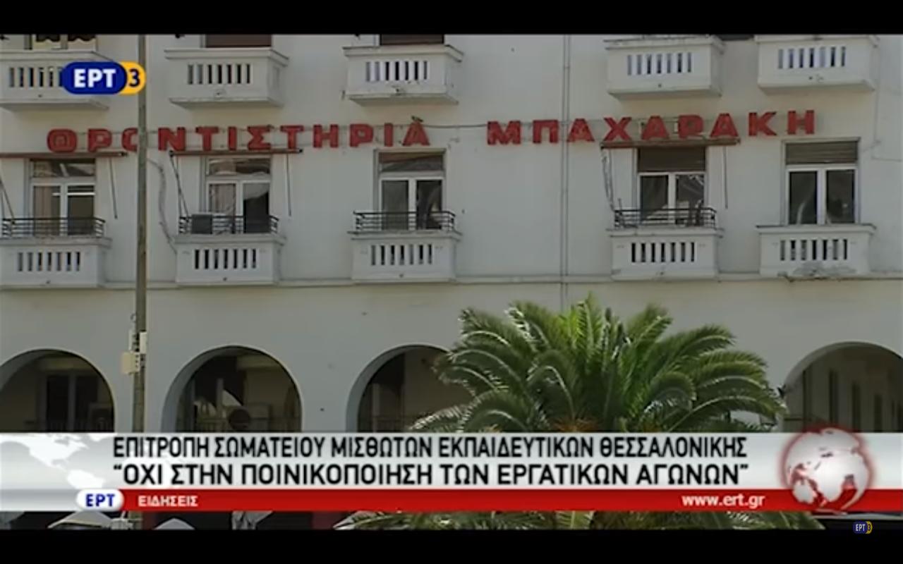 ΡΕΠΟΡΤΑΖ ΣΤΗΝ ΕΡΤ3