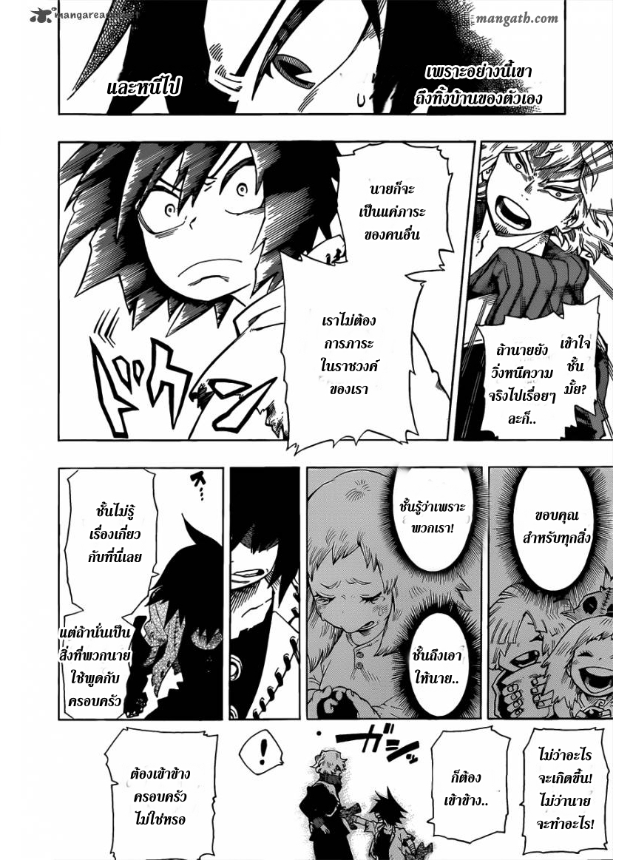 อ่านการ์ตูน Sensei no bulge 1 ภาพที่ 35