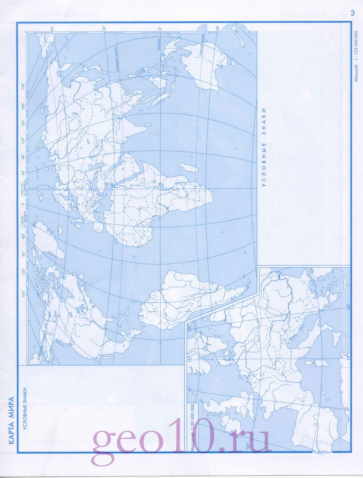 Контурная карта мира 10 класс для распечатки