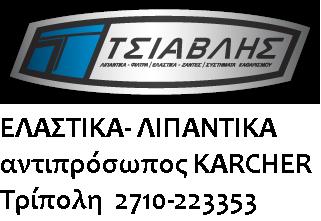ΤΣΙΑΒΛΗΣ - ΤΡΙΠΟΛΗ