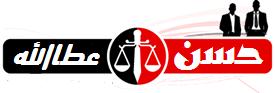 موقع حسن عطاالله للمحاماة والاستشارات القانونية