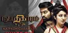 Watch Natpathigaram 79 2015 Tamil Movie Trailer