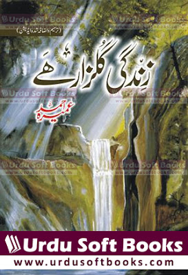 Zindagi Gulzar hay Novel by Umera Ahmed