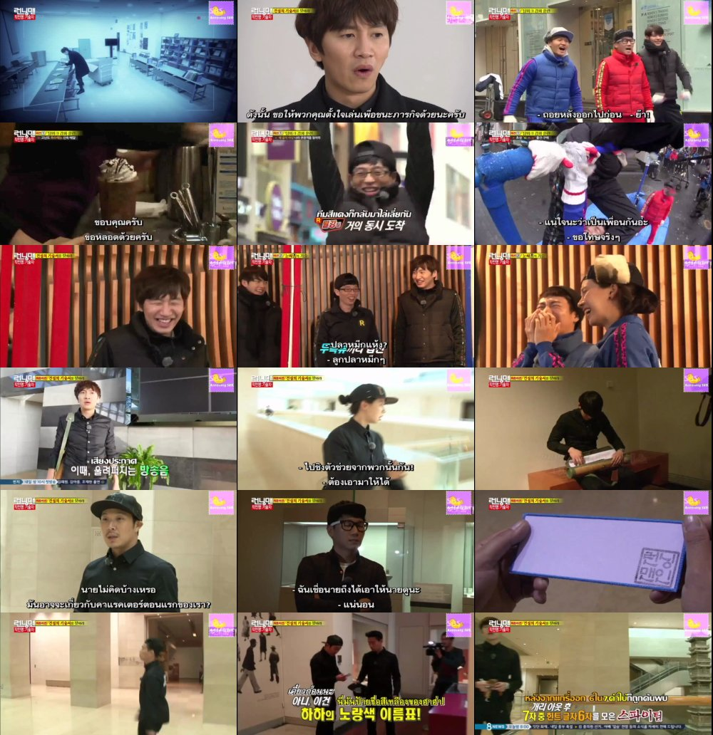 Runningman Sub Thai EP225