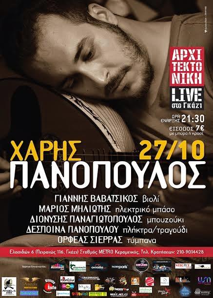 xaris-panopoulos-arxitektoniki-27-10