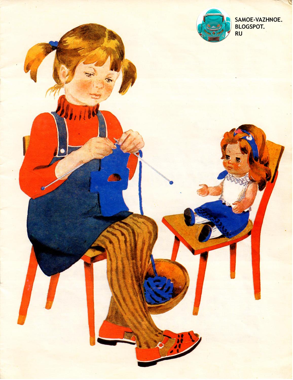 Книга вязание СССР кукла на обложке