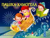 ΠΑΙΔΙΚΑ ΧΑΜΟΓΕΛΑ