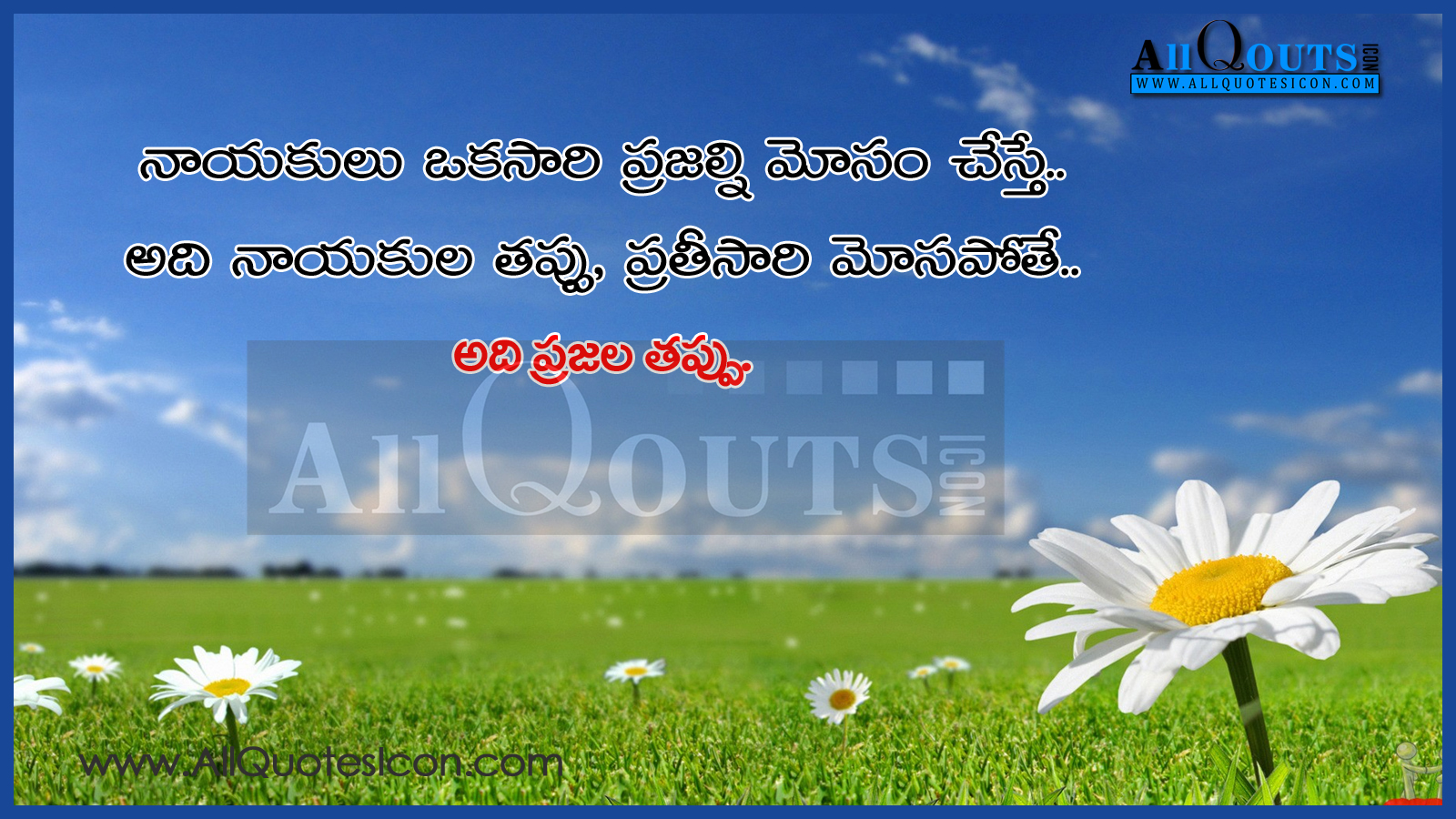 telugu quotes and life motivaiton thoughts and sayings