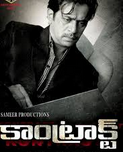 MP3 – Jai Hind 2 (2014) Telugu Audio Download