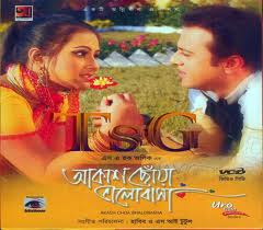 Akash Choa Valobasha 2009 Bengali Movie Watch Online