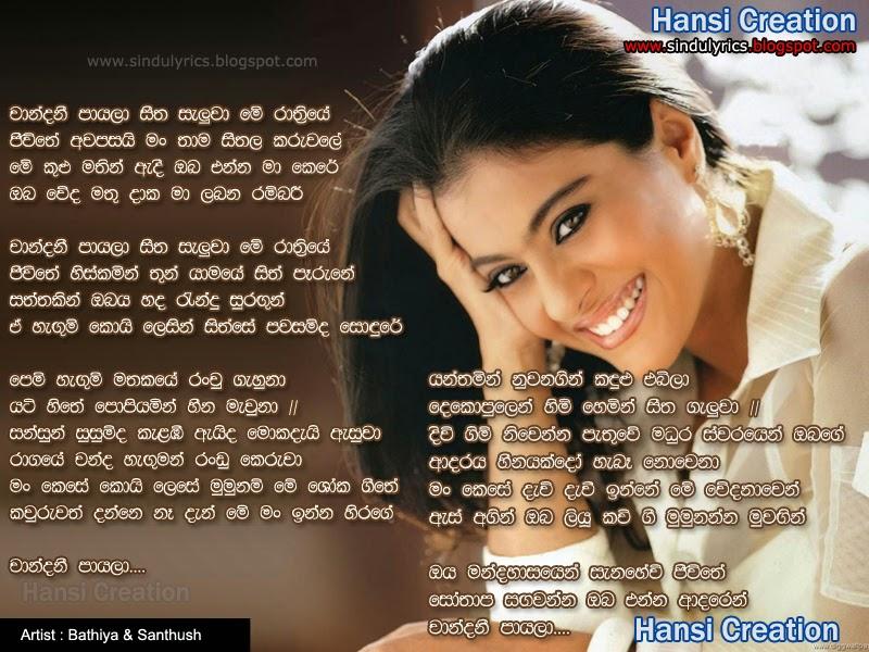 Sinhala Songs Lyrics: January 2015
