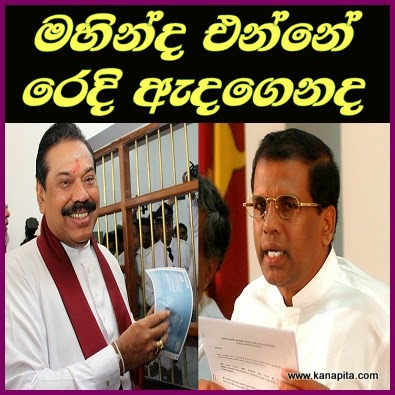 maithree talk about mahinda prime minister