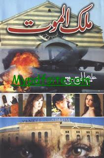 Mulk al Mout By Aleem ul Haq Haqi