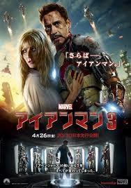 ver peliculas online en hd sin corte en audio latino Iron Man 3 (2013)