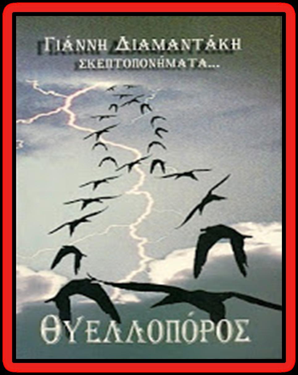 ΣΚΕΠΤΟΠΟΝΗΜΑΤΑ - ΘΥΕΛΛΟΠΟΡΟΣ
