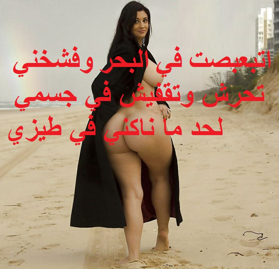 قصص عربية جنسية ساخنة: اتبعبصت في البحر وفشخني تحرش وتقفيش في جسمي ...