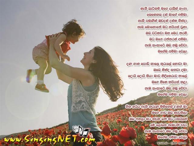 Nathi Bari Kam Mage Dasin Hanga Lyrics, Nathi Bari Kam Mage Dasin Hanga Mp3, Artist - Damith Asanka