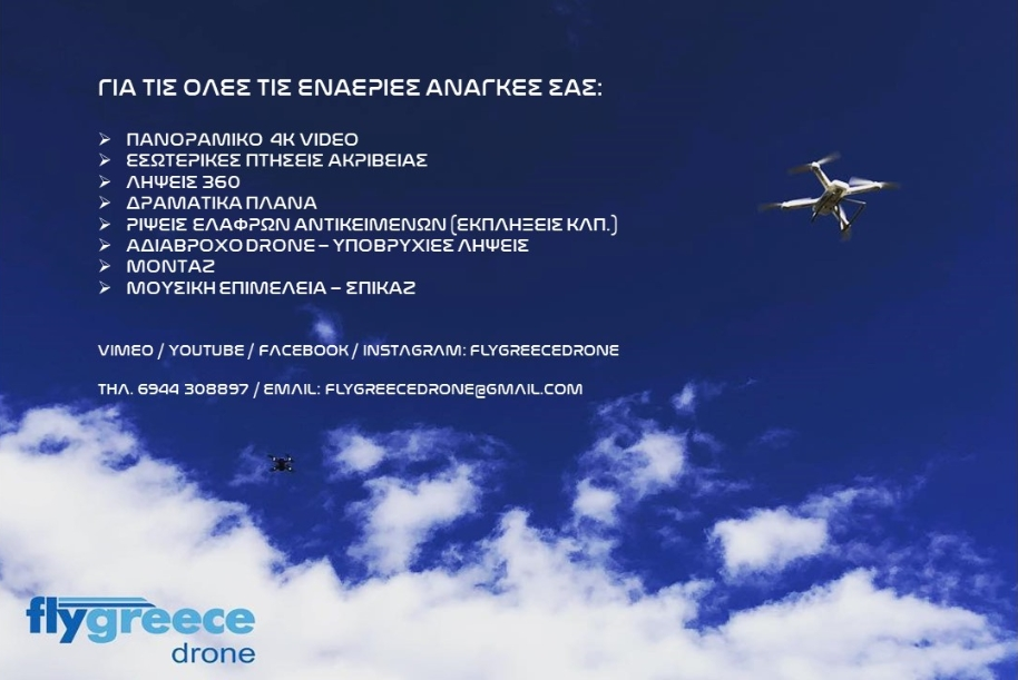 FLY GREECE DRONE