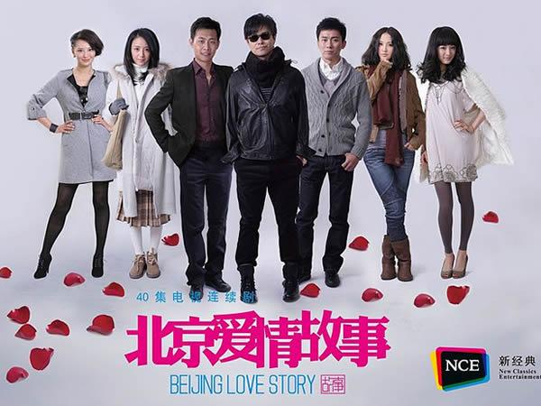 北京愛情故事 線上看tv