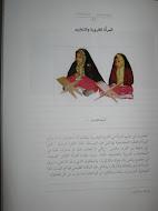 أمينة الفردان - المرأة القروية والتعليم