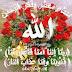 Hezrat Abdullah Bin Omar Bin AlAaas (R)