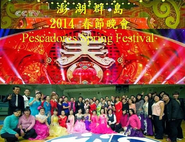 2013 12 25 Penghu County Community College Talent Show 澎湖縣社區大學國標舞班 肚皮舞 瑜珈班 歌唱班 美容技藝班 成果發表會 2014春節晚會