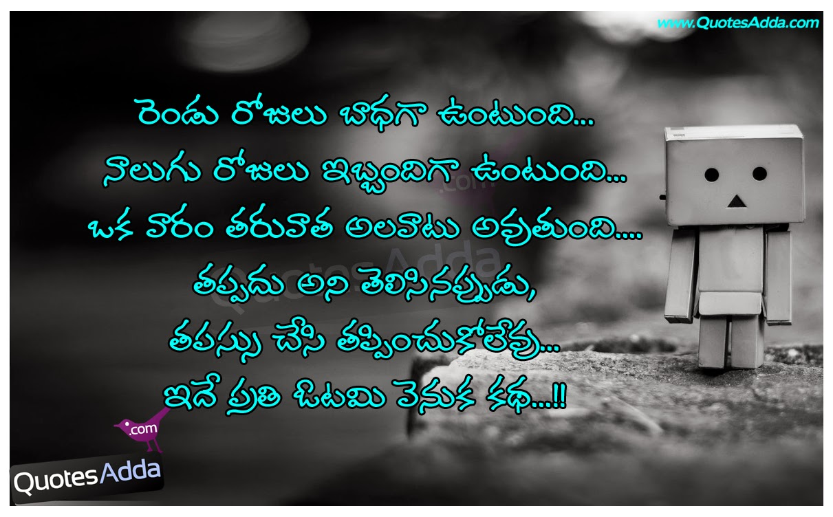 love failure quotes in telugu best telugu alone quotes