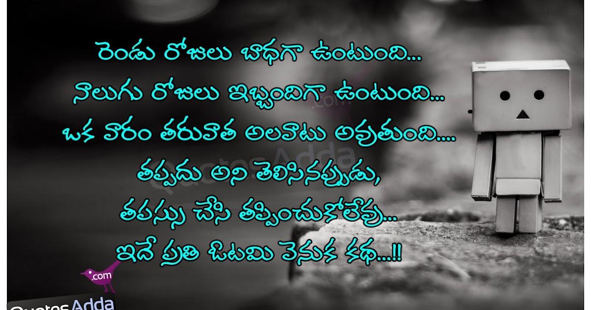 love failure quotes in telugu best telugu alone quotes
