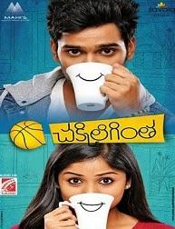 Watch Chakkiligintha (2014) DVDScr Telugu Full Movie Watch Online Free Download
