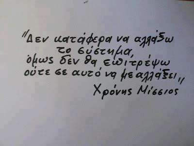Χρόνης Μίσσιος, «Χαμογέλα, ρε… Τι σου ζητάνε;»
