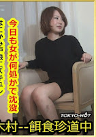 Tokyo Hot k0966 餌食牝 藤浦あかり Akari Fujiura{