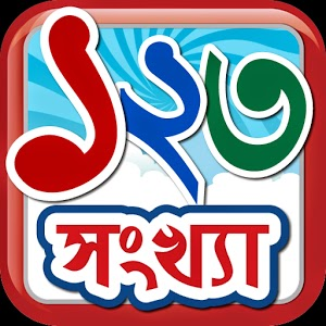 Bangla Alphabet নাম্বার