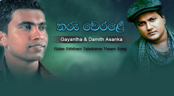 Tharu Werale - Ridee Siththam Theme Song