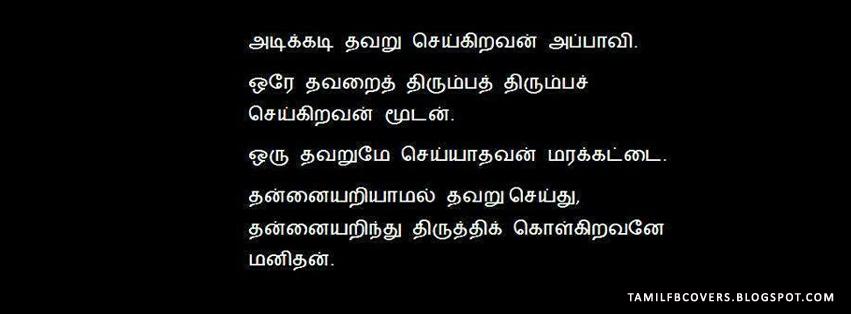 ... orey tavarai tirumbe tirumbe seikiravan moodan - Tamil Quotes FB Cover