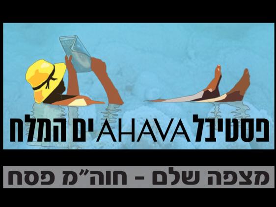 פסטיבל האהבה ים המלח 2014