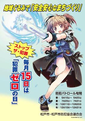 Matsudo Nanaroku Chiba magical girls anticrimen japon