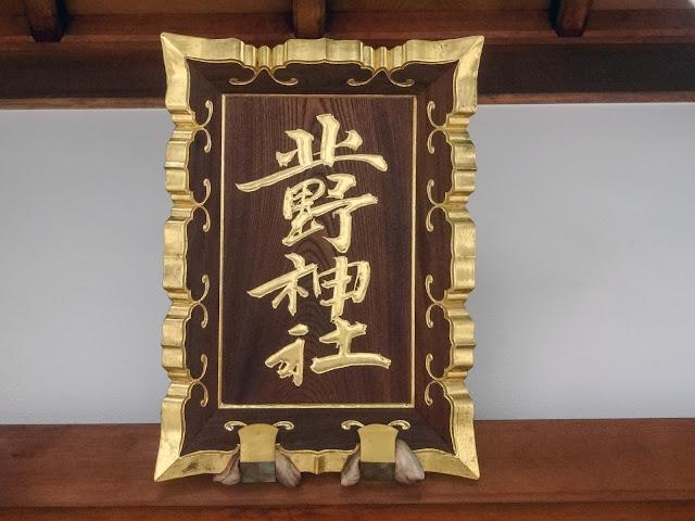 北野神社,拝殿,社号標,神楽坂〈著作権フリー無料画像〉Free Stock Photos