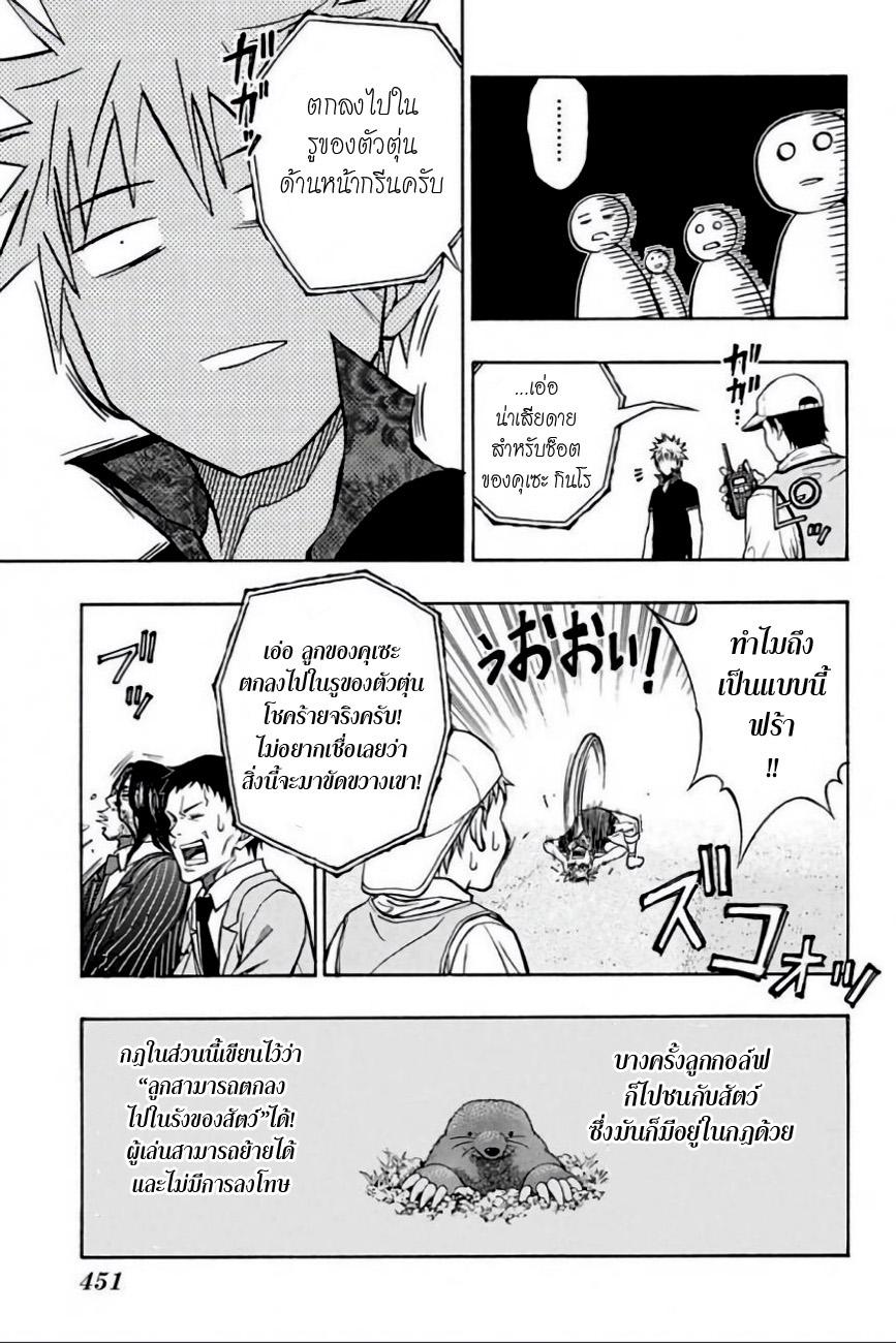 Robot x Laserbeam ตอนที่ 50 TH แปลไทย