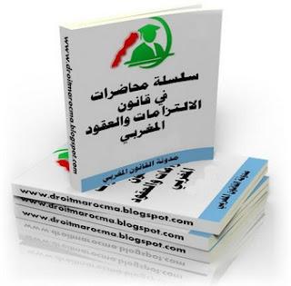 محاضرات في قانون الالتزامات والعقود المغربي