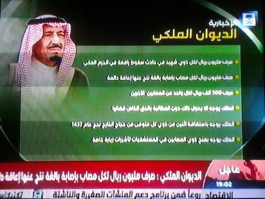 malik salman saudia