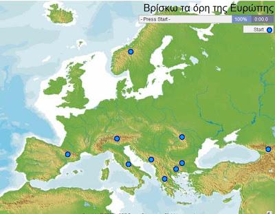 Βουνά της Ευρώπης