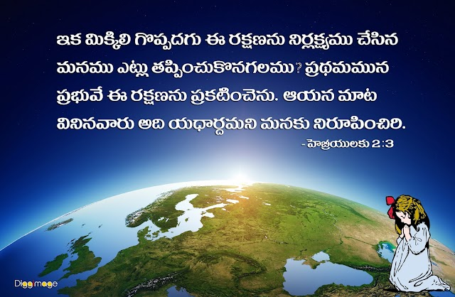 Telugu Bible verses (quote) from Hebriyulaku 2.3